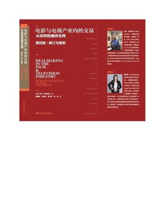 https-www-marklitwak-com-uploads-2-2-1-9-22193936-published-china-book-cover-jpg1620407247